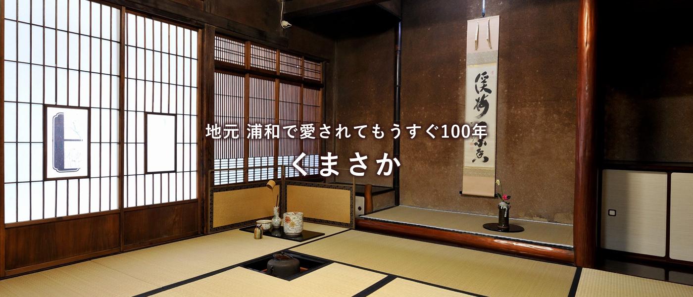 くまさかの和室