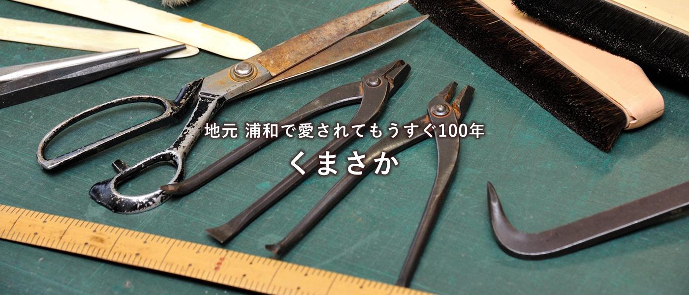 くまさかで使用している工具